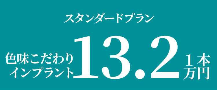 色味こだわりインプラント|13.2万円
