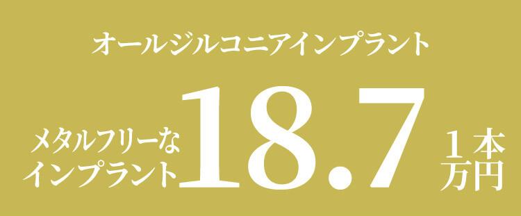 オールジルコニアインプラント|18.7万円