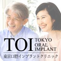東京口腔インプラントクリニック